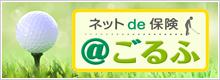 三井住友海上「ネットde保険@ごるふ」
