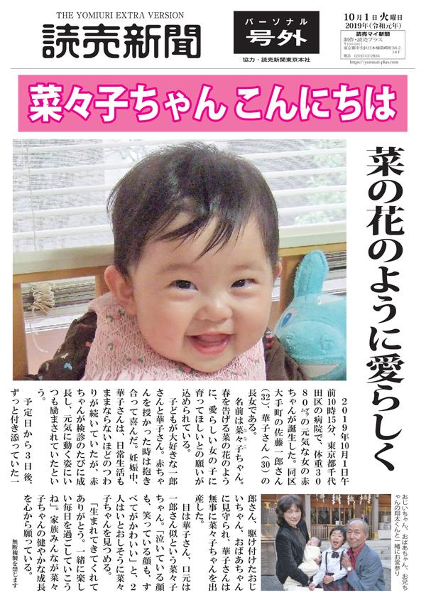 マイ新聞シリーズ